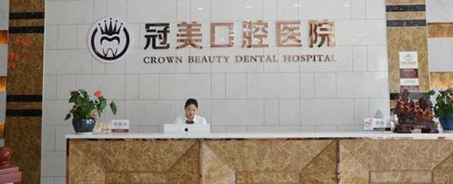 武汉冠美口腔医院