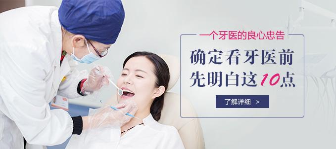 一个牙医的良心忠告:确定看牙医前先明白这10点