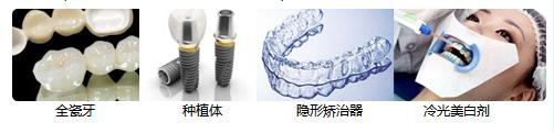 曙康口腔选择优质材料