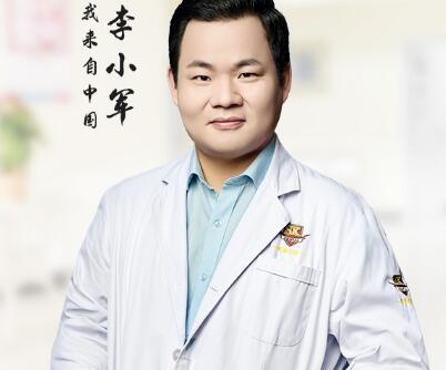 上海曙康口腔门诊部 李小军