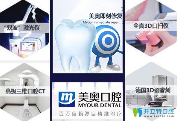 杭州美奥口腔牙科治疗仪器设备