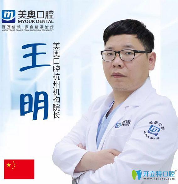 杭州美奥口腔院长王明