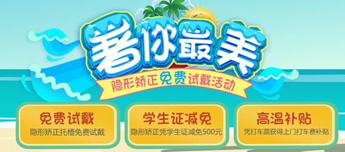南京雅康口腔2018暑假隐形矫正免费试戴活动 学生价格8.5折