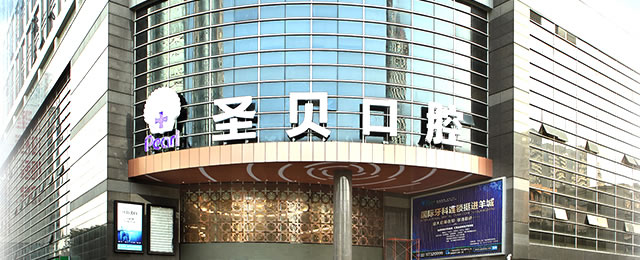 广州圣贝口腔门诊部