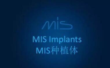 以色列MIS种植品牌入驻南通牙博士口腔