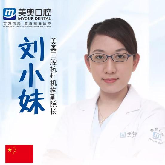 杭州美奥口腔门诊部刘小妹