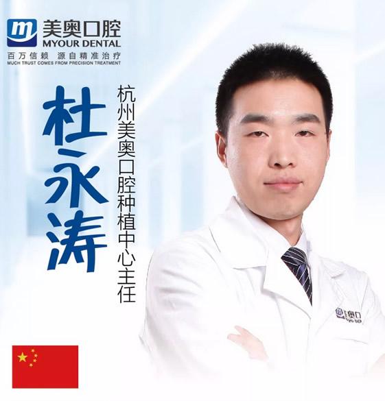 杭州美奥口腔门诊部杜永涛