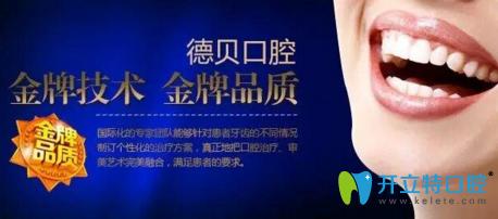 郑州德贝口腔技术品质服务