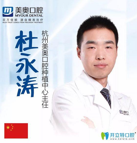 杭州美奥口腔美学修复中心主任杜永涛