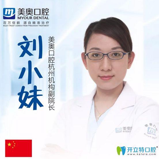 杭州美奥口腔副院长刘小妹