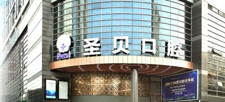 广州圣贝口腔医院