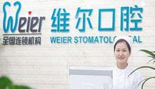 北京维尔口腔邱星明医生讲述牙齿矫正及种植牙价格内幕