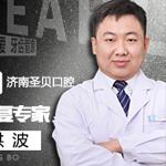 济南维乐口腔医院洪波