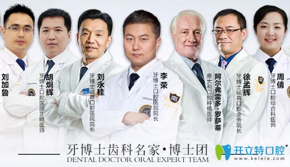 以院长李荣、刘永贵为代表的重庆牙博士齿科博士团