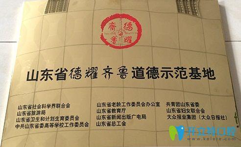 """济南圣贝签署""""德耀齐鲁""""口腔健康公益活动协议"""