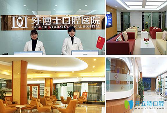 重庆牙博士口腔内环境图