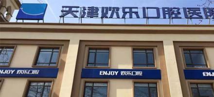 天津欢乐口腔医院