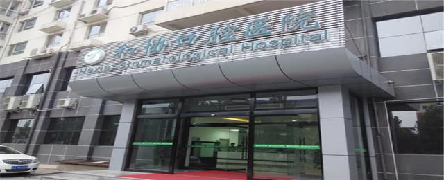石家庄和协口腔医院