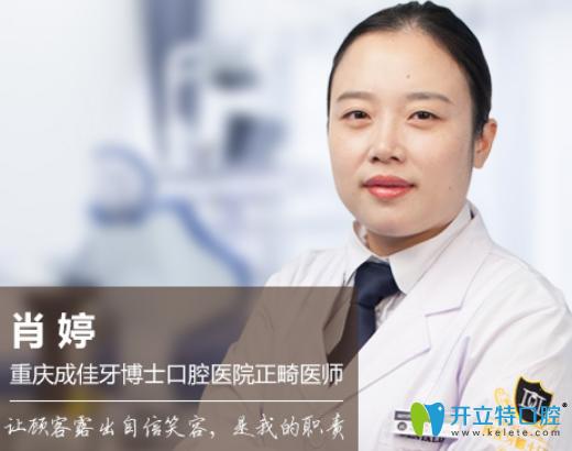 重庆牙博士口腔医院肖婷