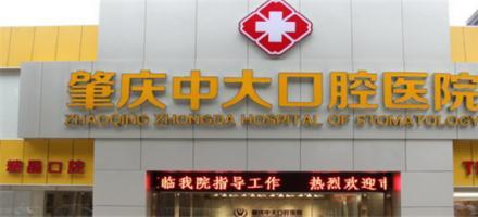 肇庆中大口腔医院