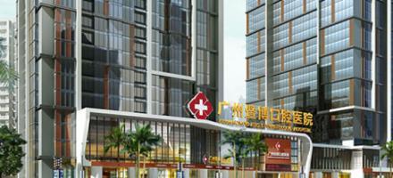 广州暨博口腔医院