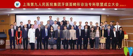 上海第九人民集团牙颌面畸形诊治专科联盟合作单位