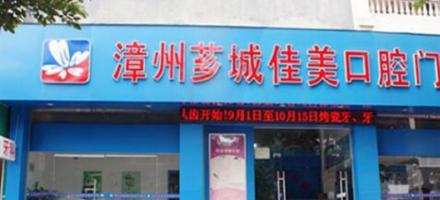 漳州佳美口腔医院