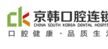 绍兴京韩口腔医院