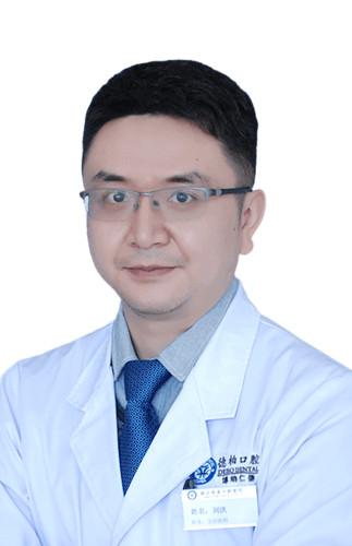 丽江德柏口腔医院 刘洪