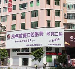 茂名致美口腔医院