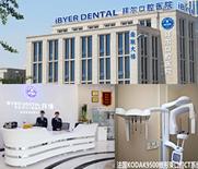 宁波江北拜博拜尔口腔医院