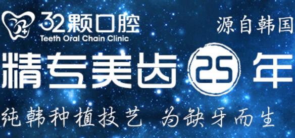 芜湖三十二颗口腔门诊部