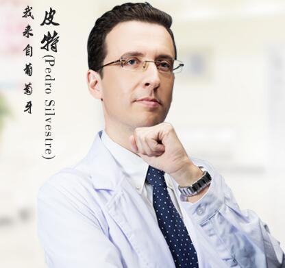 上海曙康口腔门诊部 皮特