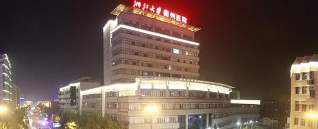 衢州市人民医院口腔科
