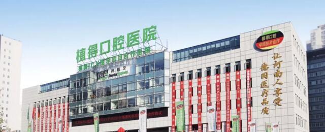 郑州植得口腔医院
