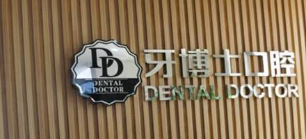 朝阳牙博士口腔医院
