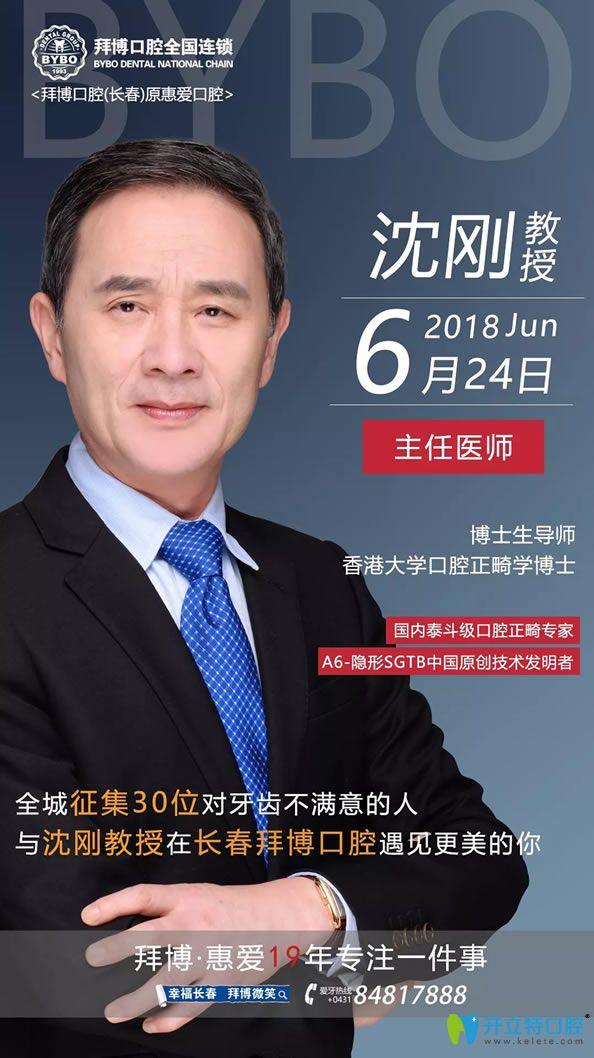 6月24上海九院正畸专家沈刚教授坐诊长春拜博 限30名矫正者