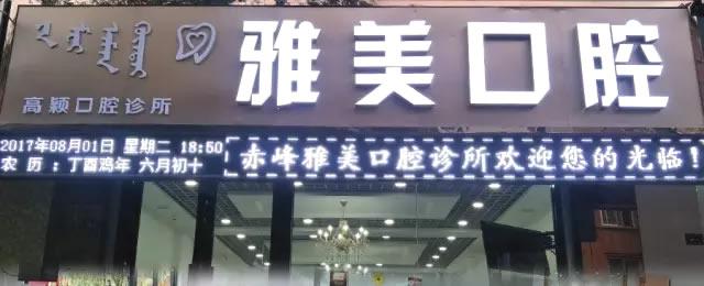 赤峰市雅美口腔诊所