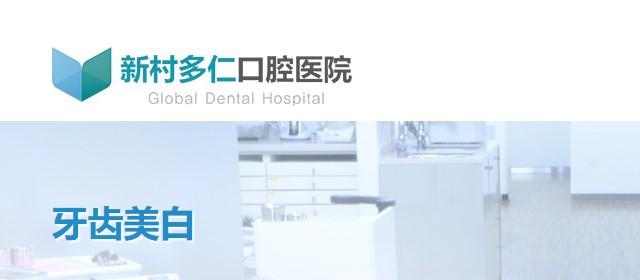 韩国多仁牙科