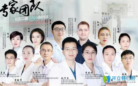 以赵万里、朱阿平为代表的无锡贝壳口腔医生团队