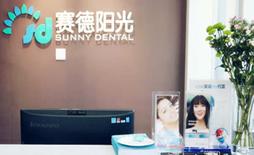 宁波牙博士口腔武文东主任介绍牙齿正畸价格及年龄