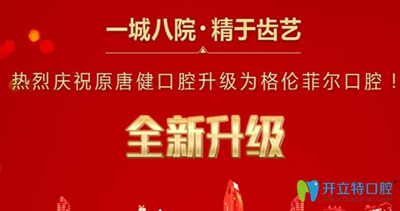 深圳唐健口腔省级为深圳格伦菲尔口腔