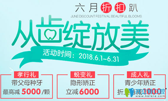 深圳拜博年中种植牙、牙齿矫正特惠专场并有医生技术推荐