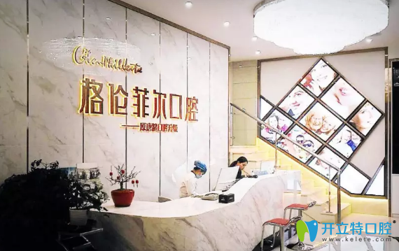 深圳格伦菲尔(唐健)口腔前台