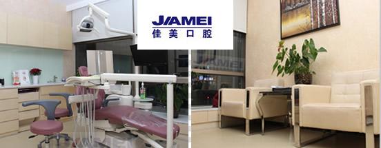 广州佳美口腔医院
