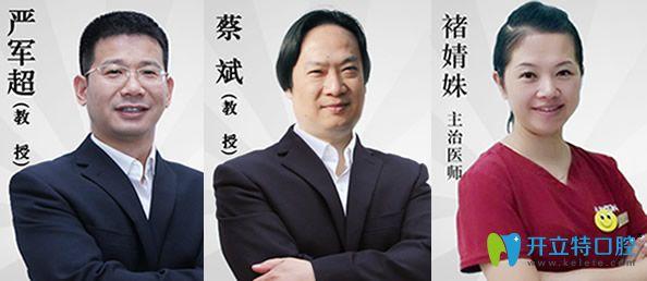 广州佳美口腔医院齿科诊疗专家