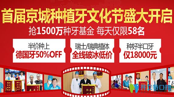 种植牙一颗多少钱?北京中诺口腔种植牙优惠价格来袭