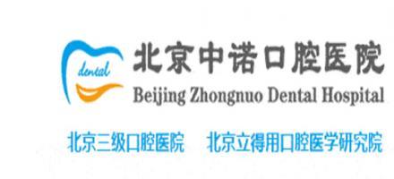 北京中诺口腔医院