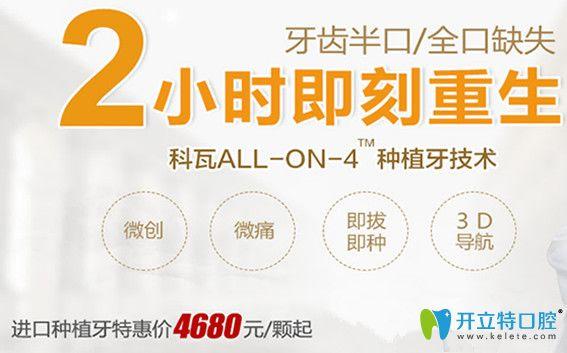 北京种植牙多少钱?科瓦齿科种植牙价格及All-on-4种牙技术