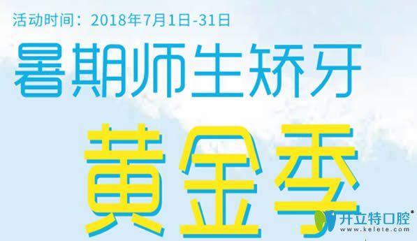 北京维尔口腔暑假牙齿矫正价格表 时代天使隐形矫正24000元